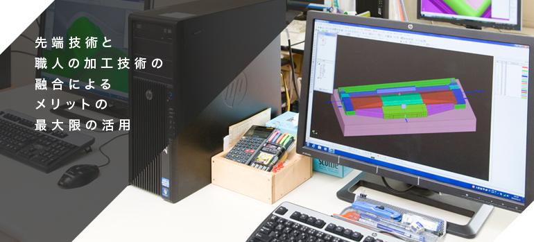 先端技術と職人の加工技術の融合によるメリットの最大限の活用